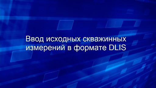 DLIS_Enter